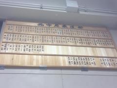 西中柔道塾