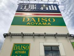 ザ・ダイソー&アオヤマ 久居インターガーデン店
