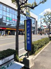 「八戸ノ里駅前」バス停留所