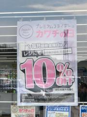 カワチ薬品 安中店