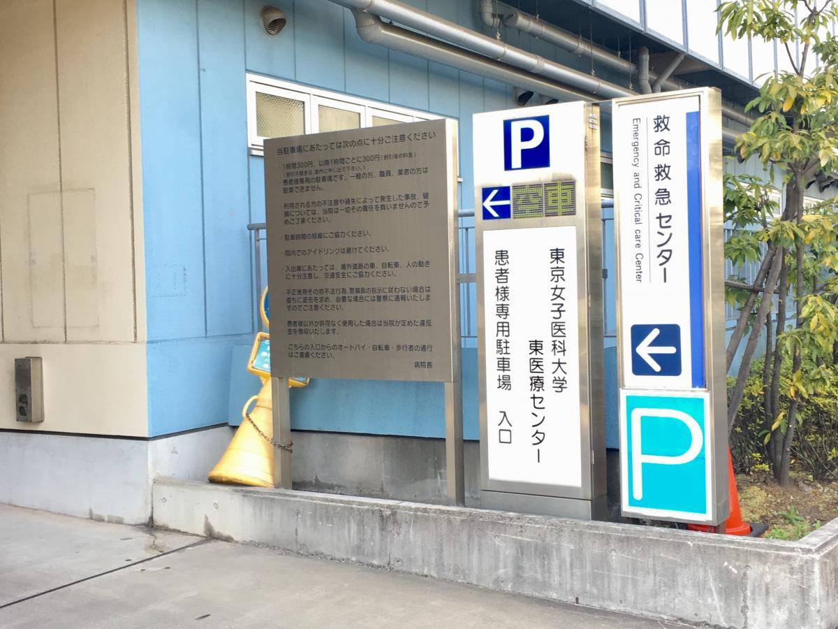 東 医療 センター 女子 医大