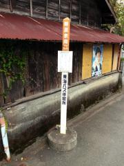 「峰温泉南」バス停留所