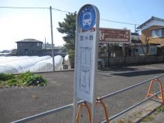 「笠木西」バス停留所