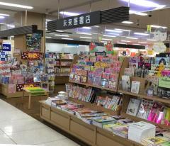 未来屋書店 御経塚店