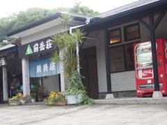 民宿前岳荘