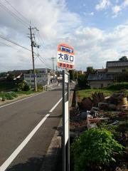 「大阪口」バス停留所