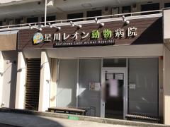 星川レオン動物病院