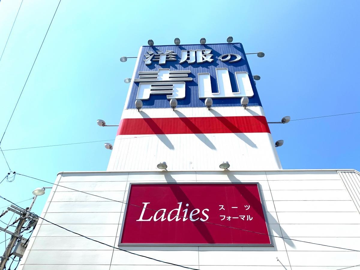 洋服の青山 鹿児島和田店