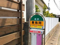 「豊島南」バス停留所