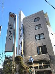 株式会社証券ジャパン 溝ノ口支店