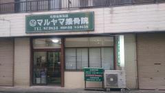 マルヤマ接骨院