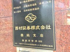 西村証券株式会社 舞鶴支店