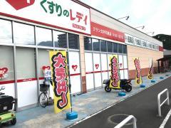 くすりのレデイグラン北宇和島店