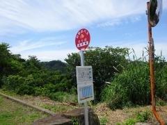 「浪早崎」バス停留所