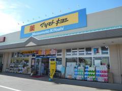 マツモトキヨシ 赤堀モール店