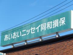 あいおいニッセイ同和損害保険株式会社 埼玉西支店川越支社