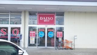 ザ・ダイソー DCモール金剛坂店