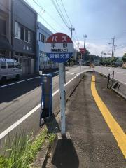 「平野(日南市)」バス停留所