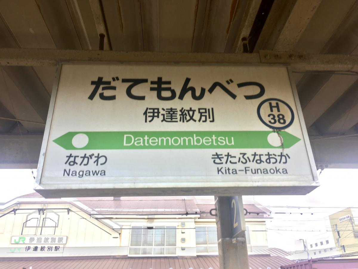紋別 表 伊達 駅 時刻 1970年代 北海道鉄道写真