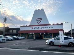 Jネットレンタカー 新潟店