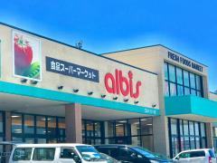 アルビス立山インター店