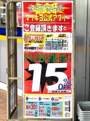 マツモトキヨシ 藤代店