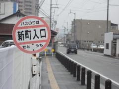 「新町入口」バス停留所