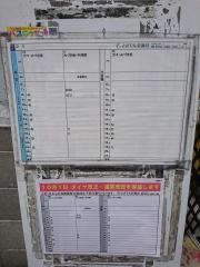 「三園町」バス停留所