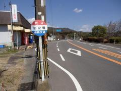 「杉安橋」バス停留所
