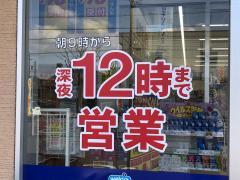 ウエルシア 鈴鹿桜島店
