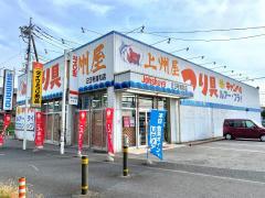 上州屋 浦和店