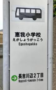 「恵我小学校」バス停留所