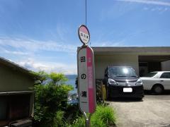 「田の浦」バス停留所