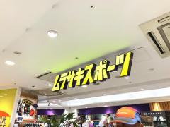 ムラサキスポーツ そごう千葉ジュンヌ店