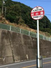 「杉の瀬」バス停留所