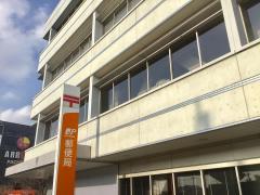 堺中郵便局