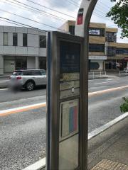 「極楽」バス停留所