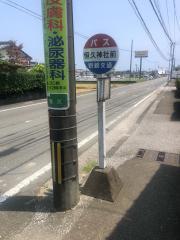 「恒久神社前」バス停留所