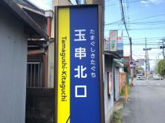 「玉串北口」バス停留所