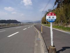 「羽山」バス停留所