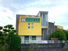 中央犬猫医院
