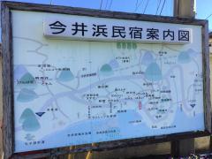 河津温泉郷 今井浜温泉