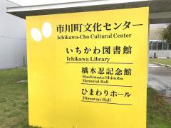 市川町文化センター(ひまわりホール)