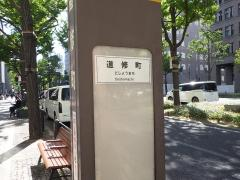 「道修町」バス停留所