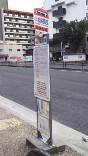 「油阪船橋商店街」バス停留所