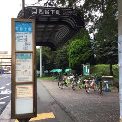 「四谷下町」バス停留所
