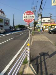 「陣取住宅前」バス停留所