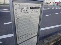 「平和堂前」バス停留所