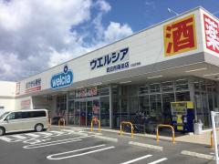ウエルシア 四日市蒔田店