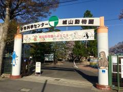 長野市城山動物園